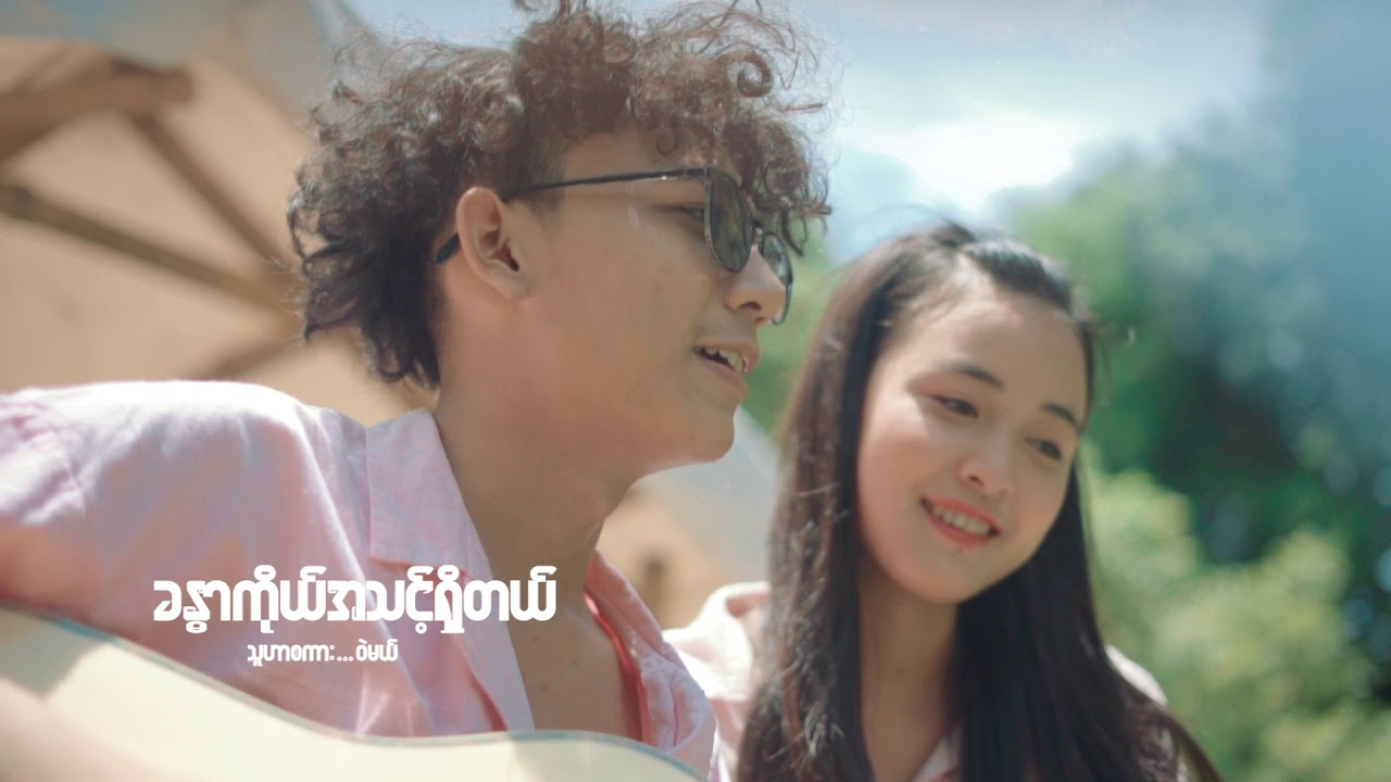 Download Herry - Cherry (Official MV)