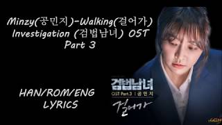 MINZY (공민지) -  Walking (걸어가) Investigation Couple (검법남녀 ) OST Part 3 LYRICS