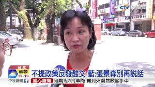 臉書治水? 張景森PO文 挨批淪酸民│中視新聞 20170606