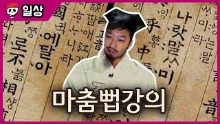 【침착맨 국어특강】 올바른 맞춤법 바로 알기