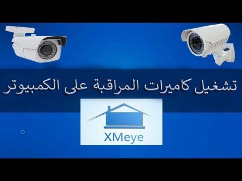 طريقة ربط الكاميرات على جهاز الكومبيوتر Cms Youtube