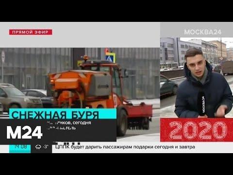 Москву засыпает снегом - Москва 24