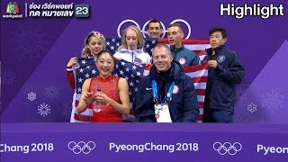MIRAI NAGASU  นักสเก็ตลีลาหญิง ที่กระโดดท่า TRIPLE AXEL ได้สำเร็จ | โอลิมปิก ฤดูหนาว พย็องชัง 2018
