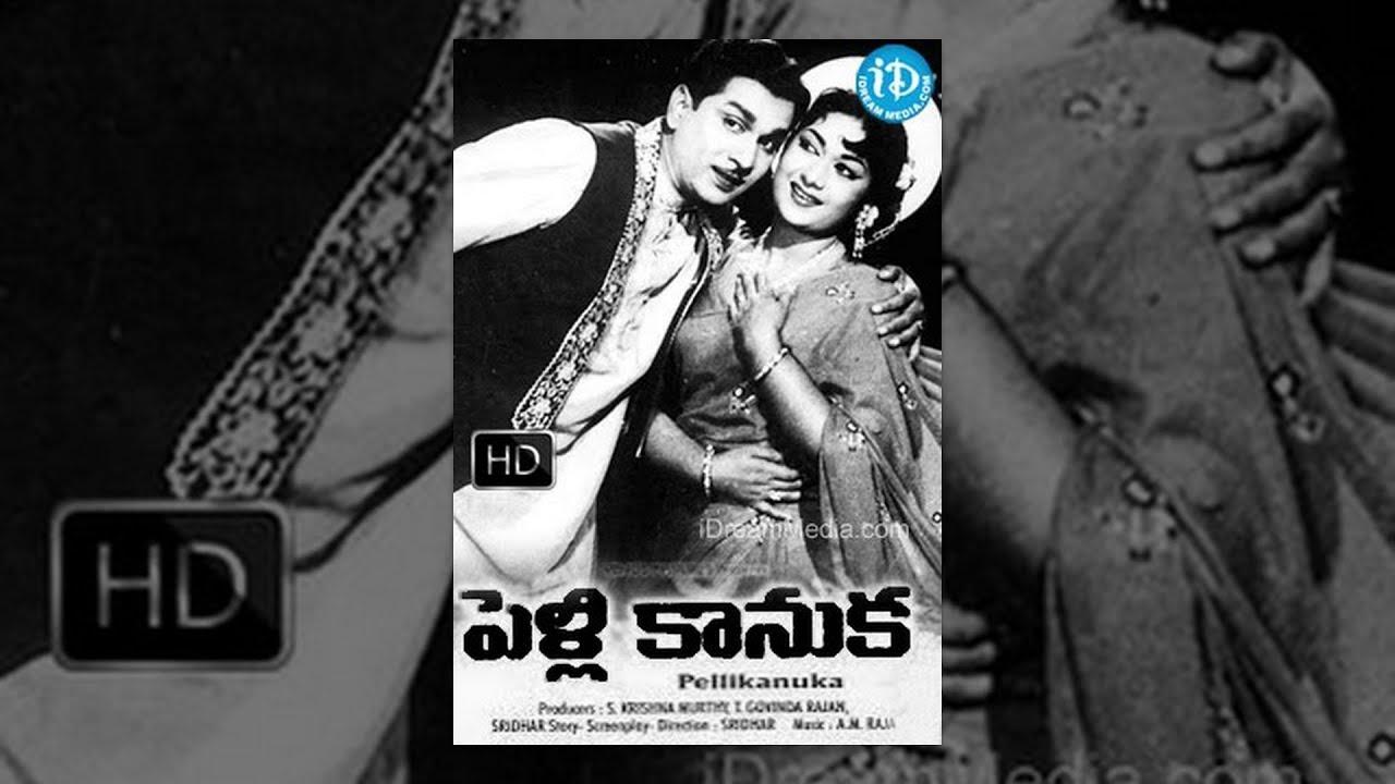 Pelli Kanuka Telugu Full Movie || ANR, Krishnakumari, B ...