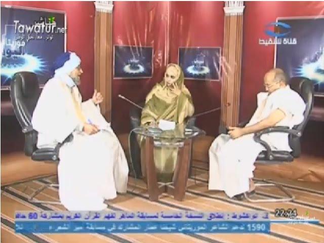 برنامج موريتانيا اليوم- الرد على ما ورد في لقاء المحامي محمد ولد امين مع قناة الوطنية-قناة شنقيط