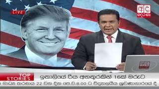 Derana News (8) 2016-01-21