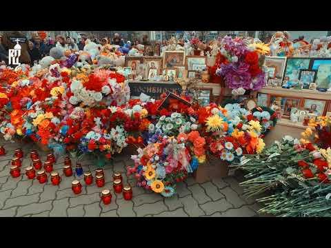 Смотреть На 40-й день после пожара в Кемерове Патриарх Кирилл возложил цветы к месту трагедии онлайн