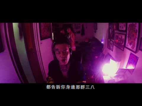 187INC【彫柏 - 先別吵 Shut Up】 Official Music Video