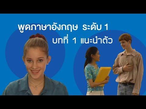 Dynamic English เรียนภาษาอังกฤษด้วยตัวเอง ระดับ 1 บทที่ 1 - Greetings