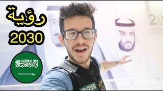 نظرتي عن السعودية تغيرت جدا بعد هذا اليوم!!