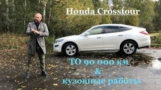 Honda Crosstour - 90 000 км і кузовний ремонт Автотехцентр Аїда. Хонда Кросстур що скільки коштує