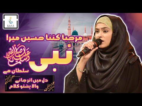 Wah Wah Sumra Khaista Nabi   Pashto Naat   Syeda Amber Ashraf