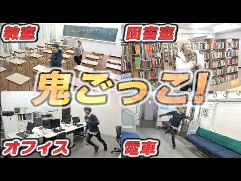 教室.図書館.電車.オフィス全部使って鬼ごっこやったら楽しすぎた!!!