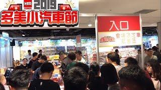 台湾のトミカプラレール博  2019 TOMICA 多美小汽車節 台中場 7/5 活動現場