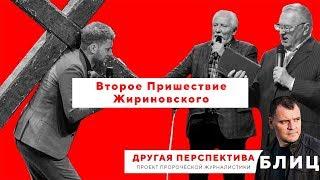 """Второе Пришествие Жириновского   """"Другая Перспектива"""""""