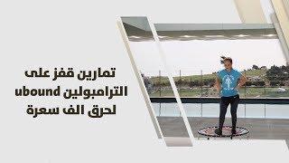 رهام الخياط - تمارين قفز على الترامبولين ubound لحرق الف سعرة