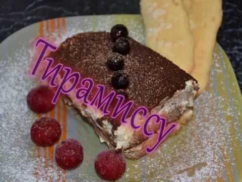Рецепт торта дамские пальчики для тирамису