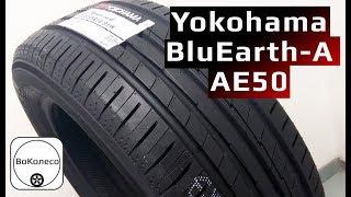 Yokohama BluEarth-A AE50 /// Обзор