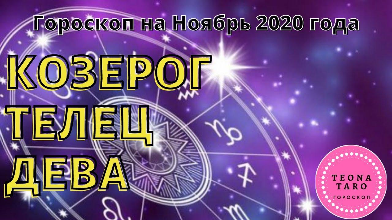 Гороскоп Козерог, Телец, Дева на ноябрь 2020 г. тароскоп. предсказание онлайн #козерог #телец #дева