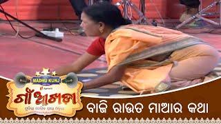 ବାଜି ରାଉତ ମାଆର କଥା | Gaon Akhada | Baji Rout Mothers Act | Sukanti Mahant | Tarang TV