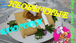 Необычные Блины с обычной начинкой!!! / Unusual Pancakes with the usual stuffing !!!