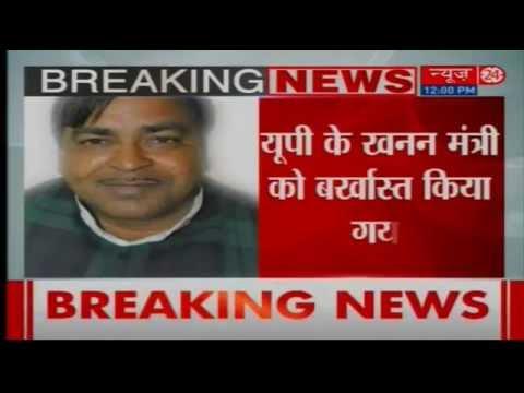 Uttarpradesh: Coal Minister Gayatri Prajapati Sacked by Akhilesh Yadav
