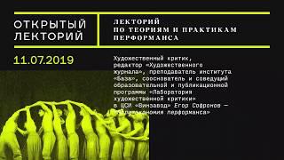 Лекция Егора Сафронова «Политэкономия перформанса»