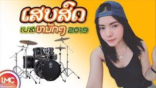 ເສບສົດເພງລາວມ່ວນໆ2019, เสบสดเพลงลาวม่วนๆ, ເສບສົດ ລຳວົງລາວ, ເພງລາວເສບສົດ, LAO NEW SONG,LAO SONG 2019
