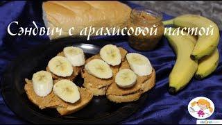 Сэндвич с арахисовой пастой и бананом - сытный и вкусный завтрак.