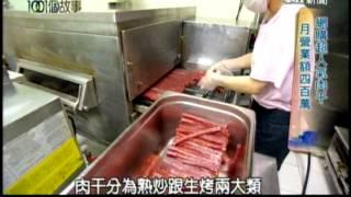《boss上鏡》 20120715東森新聞1001個故事阮的肉干【肉乾TV】