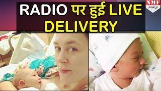 RADIO PRESENTER ने LIVE दिया बच्चे को जन्म DELIVERY