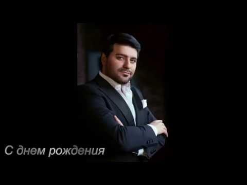 """Артур Бэст - """"С Днем Рождения"""" New 2016"""