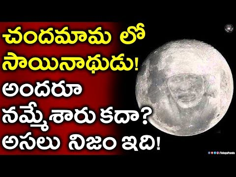 చందమామ లో సాయిబాబా రూపము | Lord Sai Baba's Face Appeared On Moon In Jangareddygudem | Telugu Panda