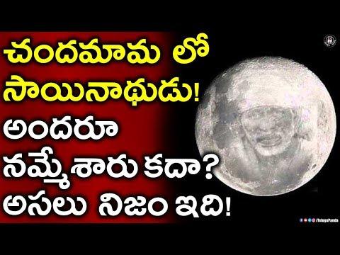 చందమామ లో సాయిబాబా రూపము | Lord Sai Baba's Face Appeared On Moon In Jangareddygudem | Telugu Panda