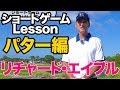 今田竜二の先生 リチャード・エイブル ショートゲームレッスン