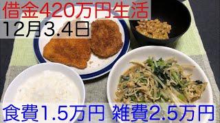 【借金420万円生活】食費1ヶ月1.5万円!雑費2.5万円!12月3.4日!  1人暮らし 節約 料理