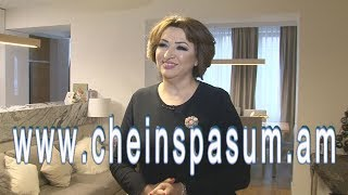 Chein Spasum - Xachanush Hakobyan, Хачануш Акопян