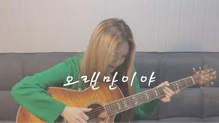 로꼬 (Loco) '오랜만이야 (It's been a while) (Feat.Zion.T)' COVER (Acoustic Ver.)