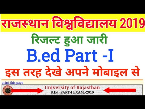 Repeat PTET COLLEGE ALLOTMENT KAISE DEKHE | HOW TO CHECK