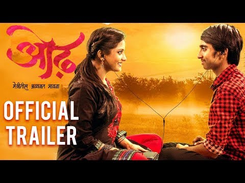 Odh Marathi Movie Official Trailer
