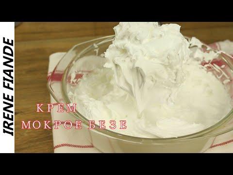 Мокрое безе рецепт. Белковый крем для украшения торта