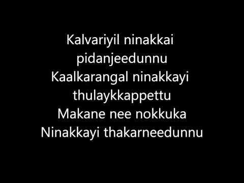 Kandalo Aal Ariyukilla Malayalam Song with Lyrics