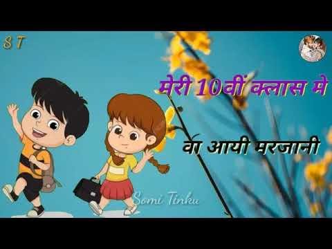 Download Ek chhoti si kahani bat ghani na purani whatsapp status video