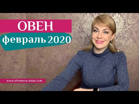ОВЕН февраль 2020: таро прогноз Анны Ефремовой /ARIES February 2020: Horoscope & Tarot Forecast