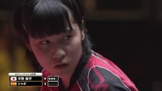 女子シングルス4回戦 平野美宇 vs シャオ 第4ゲーム
