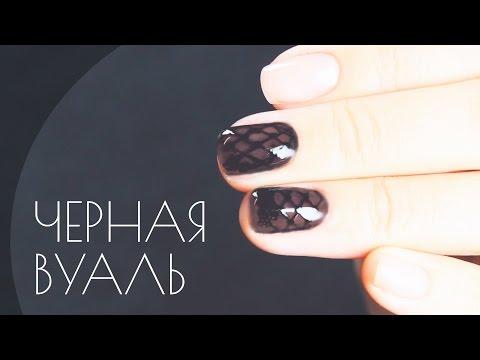 Дизайн на коротких ногтях Черная вуаль