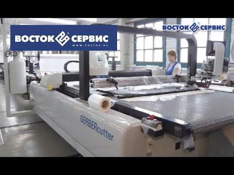 Восток Сервис Спецодежда и Gerber Technology