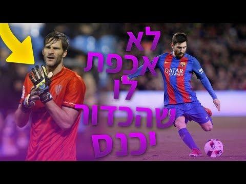 הגולים הכי הזויים בכדורגל העולמי!! (מסי רונאלדו ועוד!!!)