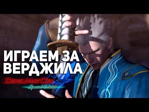 Играем за Верджила в Devil May Cry 4: Special Edition