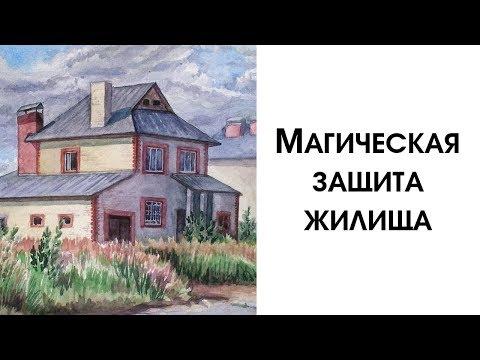 Магическая защита дома, квартиры, дачи. Как Защитить Свой Дом От Соседей, Воров и Недоброжелатетей?